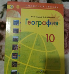 Учебник по географии 10 класс