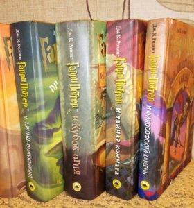 Обмен книг о Гарри Поттере