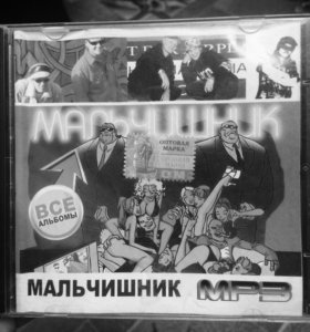 Мальчишник сборник CD