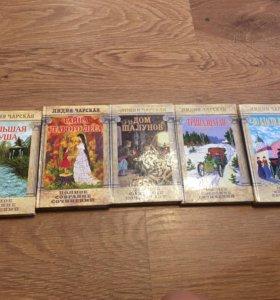 Книги.Лидия Чарская