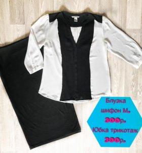 Блузка шифоновая H&M и Юбка трикотаж H&M
