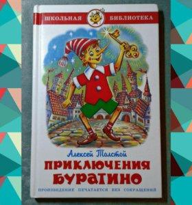"Книжка ""Приключения Буратино"""