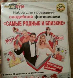 Новый набор для свадебной фотосессии