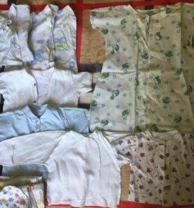 Пакет вещей (рубашечки, царапки)для новорождённого