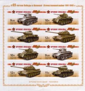 Россия 2010 Оружие Победы Танки МЛ MNH