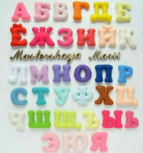 Мягкий алфавит