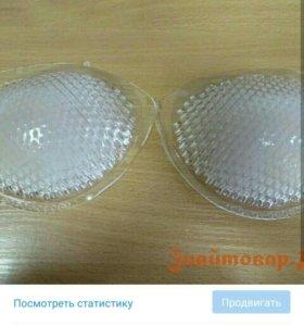 Вставки силиконовые для бюста Bust-UpCups