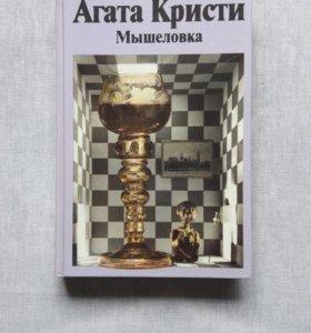 Сборник детективов А.Кристи.
