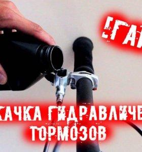 🚴Прокачка ГИДРАВЛИКИ на велосипедах.🚴🏻♀️