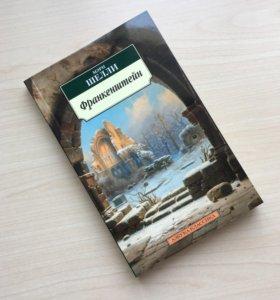 "Книга Мэри Шелли ""Франкенштейн"""