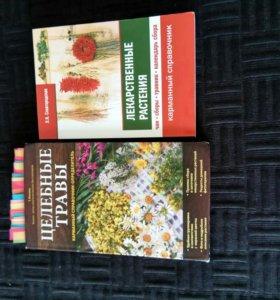 Книги по травничеству
