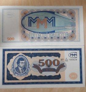 МММ - 500 Билетов UNC
