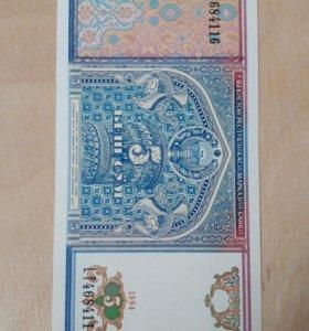 Узбекистан - 5 Сум 1994 UNC