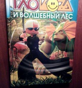 "Книга ""Глюкоzа и волшебный лес"""