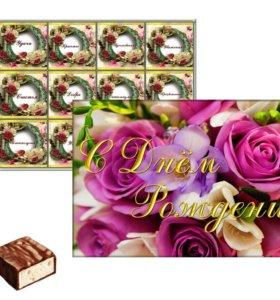 """Шоколадная коробочка-шокобокс""""В День рождения"""""""