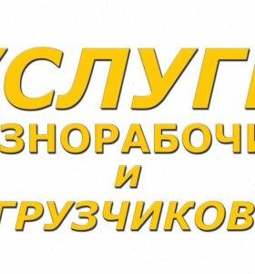 грузчики подъемы материалов тел 8 (952) ОЗО-ЗО-44