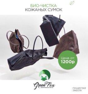 Биочистка кожаных сумок