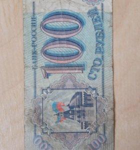 Российская Федерация - 100 Рублей 1993 VF