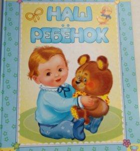Дневник новорожденного