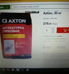 Штукатурка гипсовая axton 30кг 2мешка