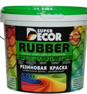 Резиновая краска Супер Декор