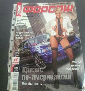 Авто журналы