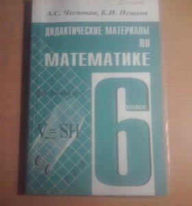 дидактические материалы по математике 6 классов