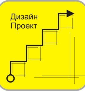 Дизайнер интерьера и мебели