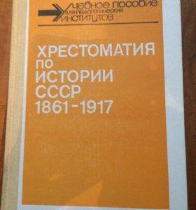 СССР учебники