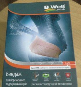 Бандаж для беременных B. Well W-431 (новый)