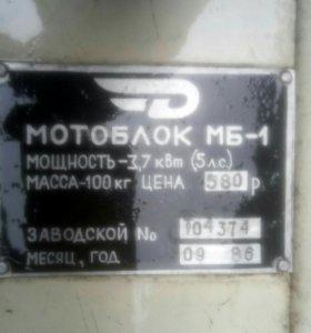 Мотоблок МБ-1