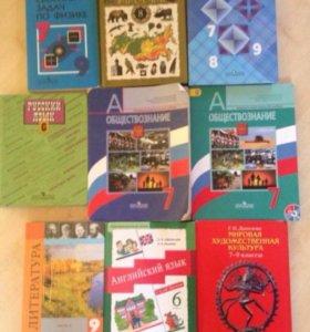 Учебники!!!(6,7-9кл)