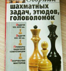 Книги 📚 Шахматы