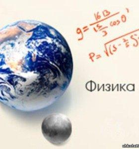 физика, репетитор