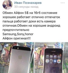 Айфон 5$ на 16гб