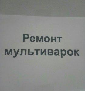 Ремонт мультиварок