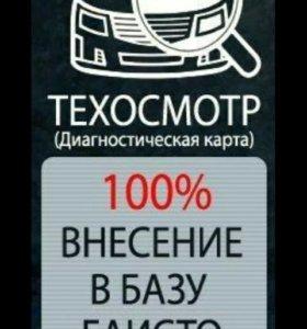 ТЕХОСМОТР без авто