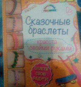 Книжки по плетению браслетов из резиночек
