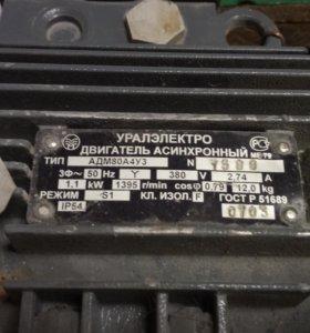 Электродвигатель 1,1 кВт, 1395 об/мин
