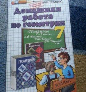 Решебник по геометрии за 7 класс (к учебнику Анас