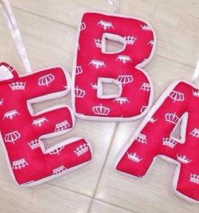 Новые буквы-подушки