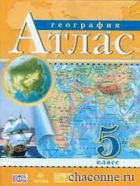 Атлас. 5 класс. География