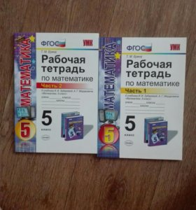 Р.Т по математике 5класс Т.М.Ерина