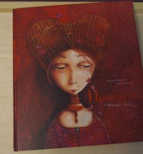 Книга принцессы неизвестные и забытые