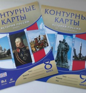 Контурные карты по истории России 8,9 классы