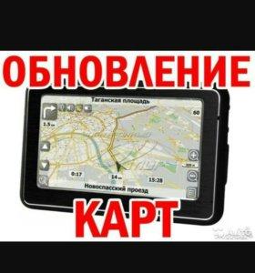 Обновление навигаторов, карт GPS