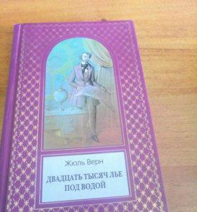 """Книга Жюль Верна """"Двадцать тысяч лье под водой"""""""