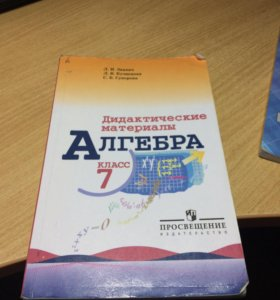дидактический материал по алгебре(7кл)