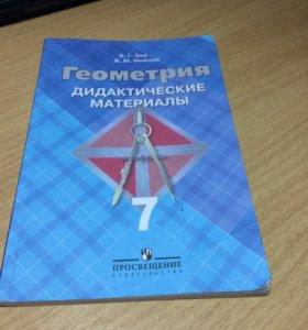 дидактический материал по геометрии(7кл)