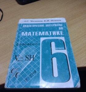 дидактический материал по алгебре(6кл)